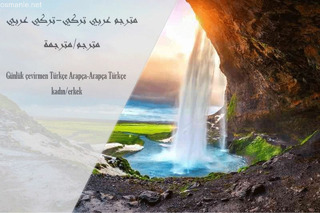 مترجم سياحي عربي تركي